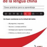 GUIA-ESENCIAL-DE-LA-LENGUA--e1386173003950